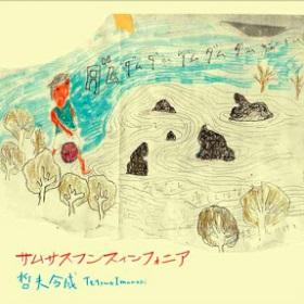 Tetsuo Imanari (哲夫今成) / サムサスフンスィンフォニア