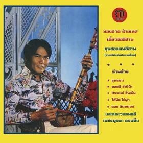 Thonghuad Faited / Diew Sor Isan : The North East Thai Violin of Thonghuad Faited