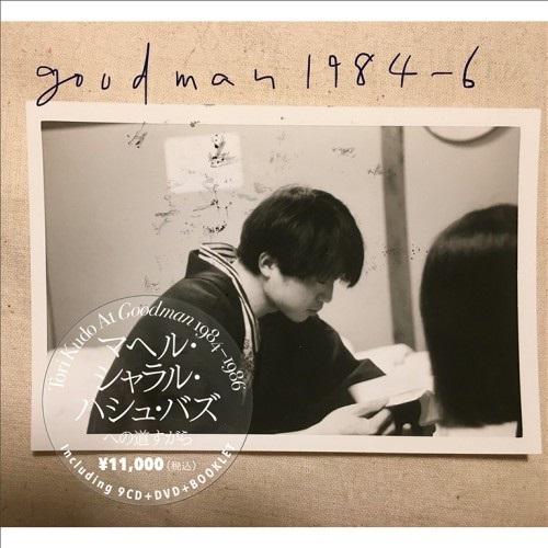 Tori Kudo (工藤冬里) / Tori Kudo at Goodman 1984─1986