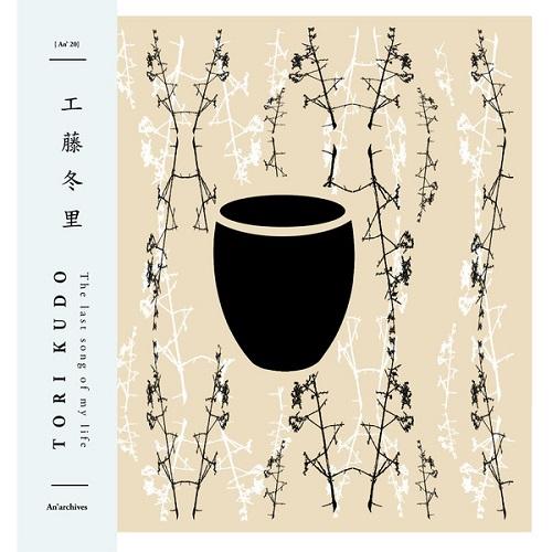 Tori Kudo (工藤冬里) / The Last Song Of My Life