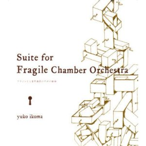 yuko ikoma (生駒祐子) / Suite for Fragile Chamber Orchestra
