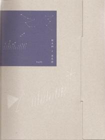 hofli / 雑木林と流星群