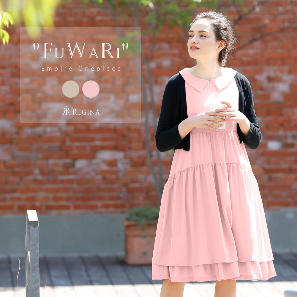 """【エンパイア ワンピース """"FUWARI""""】31-i20 お色展開:ベージュ,ピンク / サイズ展開:36~38(SS~Sサイズ) 5~7号,40~42(M~Lサイズ) 9~11号"""