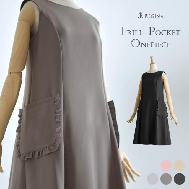 【フリル ポケット ワンピース】17-k20 color:ブラック,グレー,ピンク,ベージュ size:38(Sサイズ)7号,40(Mサイズ)9号,42(Lサイズ)11号