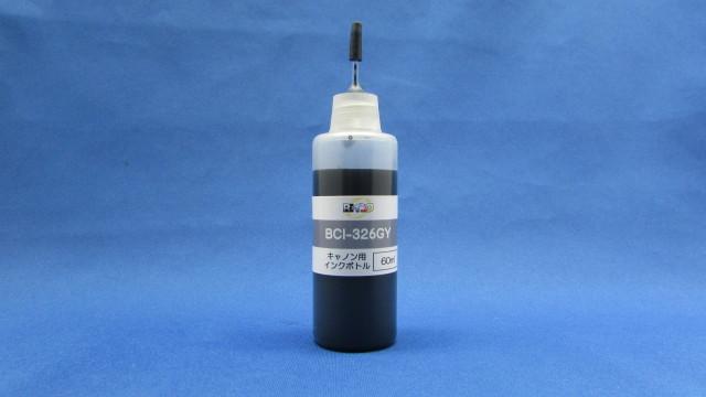 キャノンBCI-326GY用インクボトル60ml