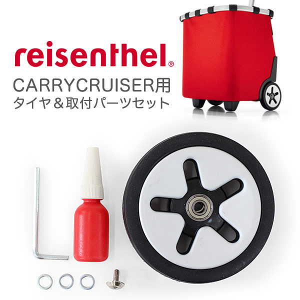 reisenthel_carrycruiser_tire