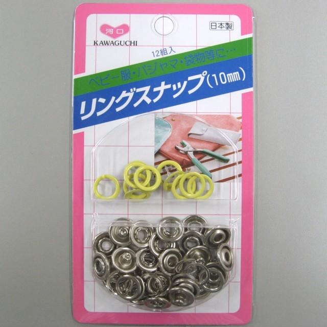 リングスナップ10mm黄