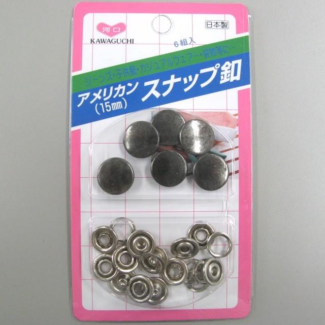 アメリカンスナップボタン15mm黒ニッケル