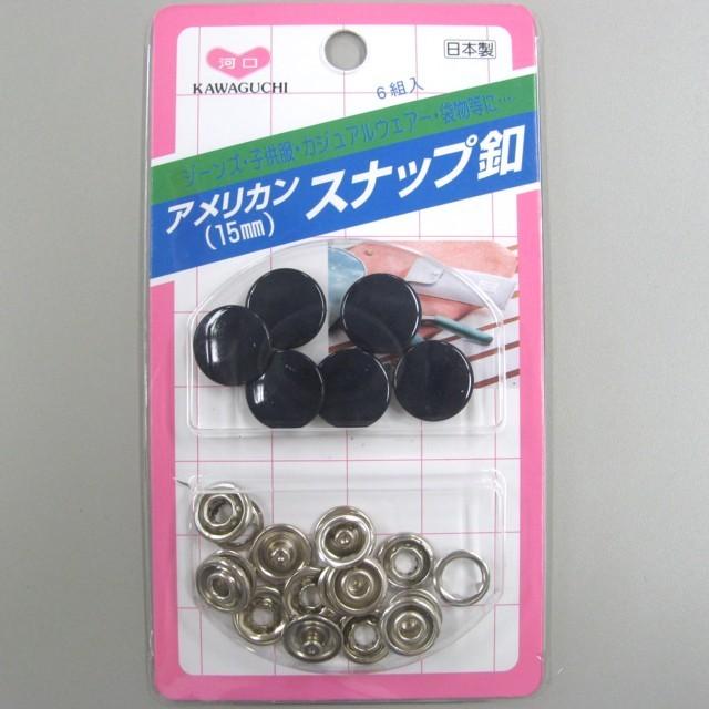 アメリカンスナップボタン15mm紺