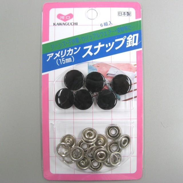 アメリカンスナップボタン15mm黒