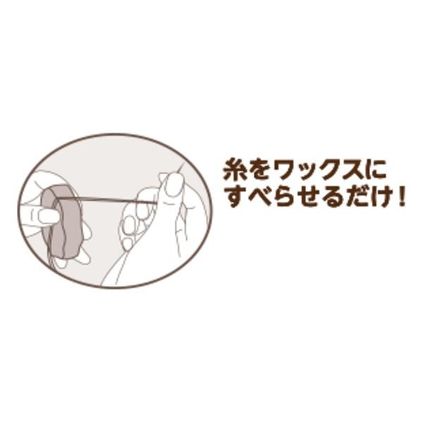糸ワックス