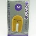 皮シンブル(M)