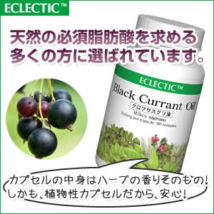 【必須脂肪酸の宝庫】エクレクティック クロフサスグリ油