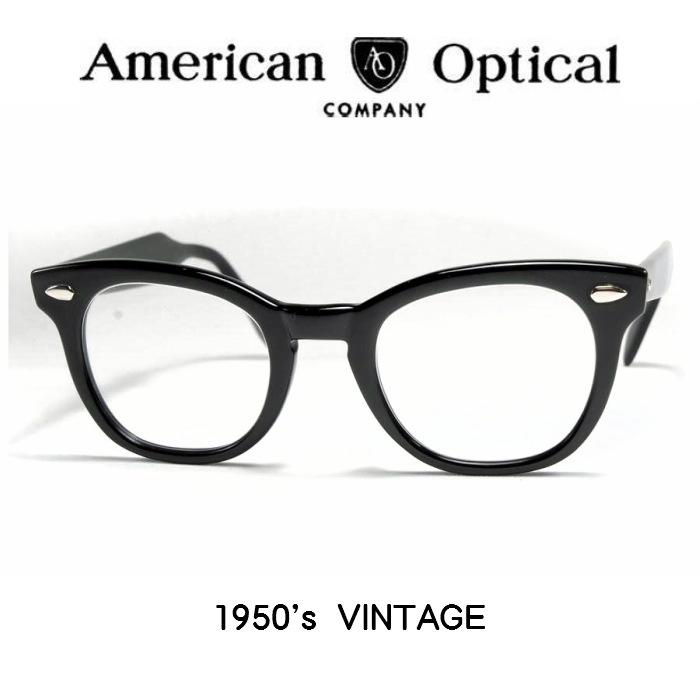 アメリカンオプティカル ヴィンテージメガネ (AO-031) AMERICAN OPTICAL 1950'S