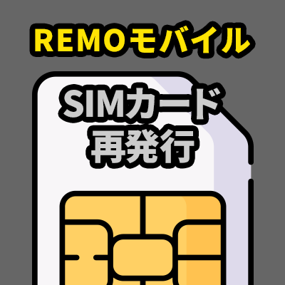 SIMカード再発行