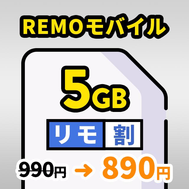 リモ割適応!5GBプラン