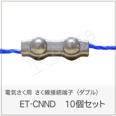 電気さく用 さく線接続端子 ダブル