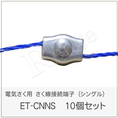 電気さく用 さく線接続端子 シングル