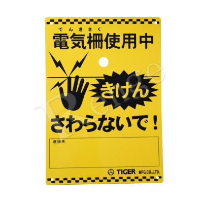 タイガー 電気さく用 A4サイズ 危険表示板