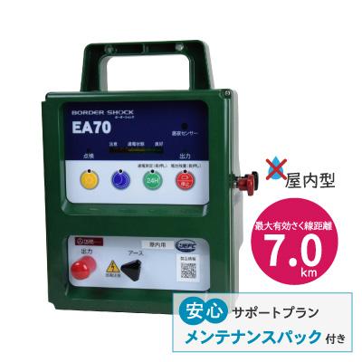 タイガー電気さく EA70AD
