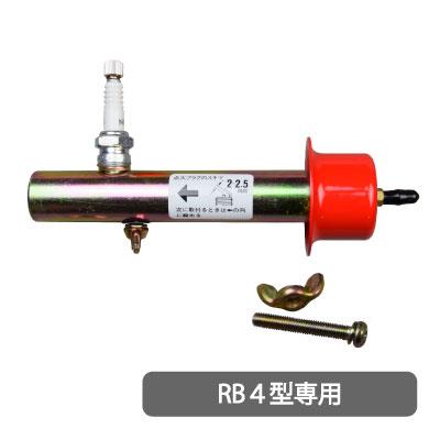 タイガー ロケットバング4型専用 混合管完備