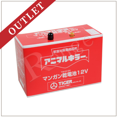 【旧モデル】アニマル電池12V