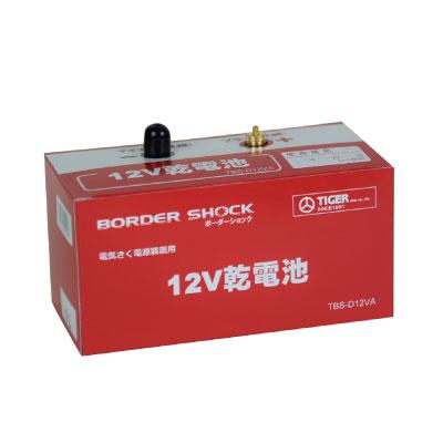 タイガー 電気さく用アルカリ乾電池 12V乾電池 TBS-D12VA