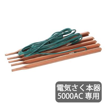 タイガー 電気さく用 アース棒5連5000AC TBS-E5C5000