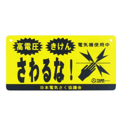 タイガー 電気さく用 危険表示板 TBS-K1020