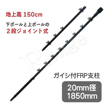 タイガー ガイシ付FRP支柱 FRP185 TBS-PF20185