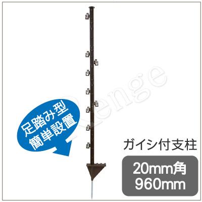 タイガー 電気さく用ガイシ付き支柱 足踏み型 TBS-PJ2096I