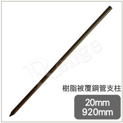 タイガー 電気さく用鋼管支柱 K2092 TBS-PK2092