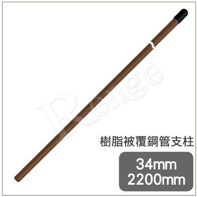 タイガー 電気さく用鋼管支柱 K3422 TBS-PK34220