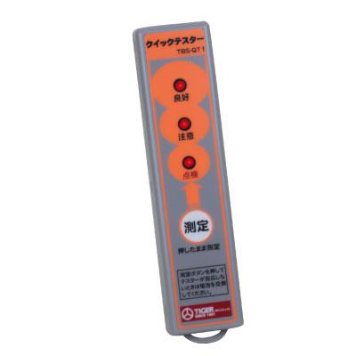 タイガー 電気さく用 電圧測定 クイックテスター TBS-QT1