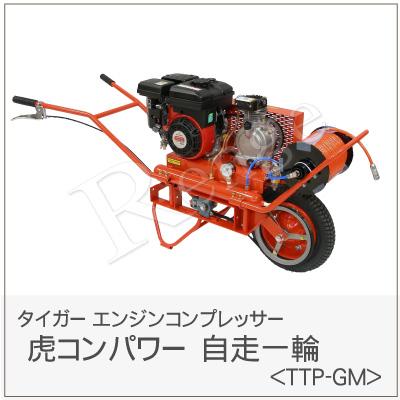 タイガー 虎コンパワー 自走一輪型
