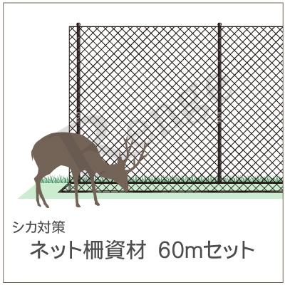 シカ対策用 ネット柵資材60mセット
