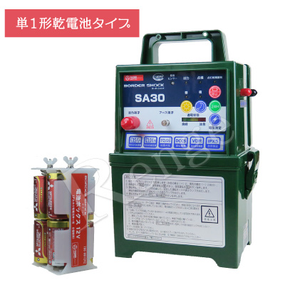 電気さく用電源装置 SA30DC【単一」乾電池タイプ】