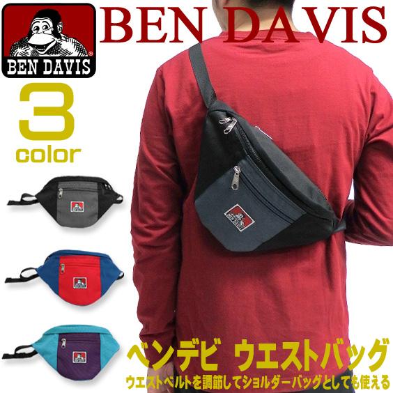 BEN DAVIS ウエストバッグ ベンデイビス ウエストポーチ  バイカラー バッグ メンズ レディース BEN-1113