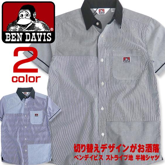 BEN DAVIS 半袖シャツ ストライプ クレリックシャツ ベンデイビス シャツ 切り替え ワークシャツ BEN-1169