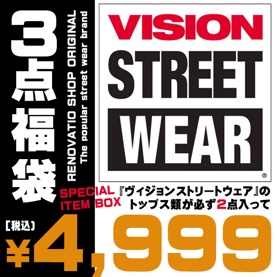 VISION 福袋 ヴィジョンストリートウェア 3点福袋 ストリート メンズファッション ビジョン 3点セット BOX-010