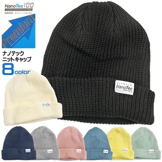 ニット帽 綿素材 ニットキャップ メンズ レディース ニットワッチ ナノテックプレミアム タイムリーワーニング CAP-001