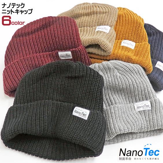 ニット帽 ナノテック ニットキャップ 折り返し ニットワッチ メンズ 帽子 レディース タイムリーワーニング CAP-002
