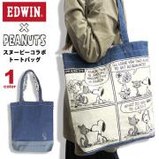 EDWIN トートバッグ スヌーピー コラボバッグ PEANUTS スクエアトートバッグ ファーロン カバン EDWIN-003