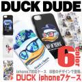 DUCK DUDE ダックデュード iPhone7対応 ケース アヒルがかわいい オシャレなアイフォンケース ACCE-017