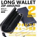 長財布 メンズ ラウンドファスナー 財布 ウォレットチェーン付き シンプル 財布 レディース サイフ 合成皮革 ACCE-033