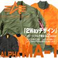ALPHA MA-1 アルファ インダストリーズ ミリタリージャケット リバーシブル タイトシルエット ALPHA-004