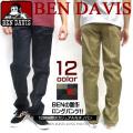 BEN DAVIS ベンデービス ロングパンツ ゴリラアイコンタグ ワークパンツ 全12色 BEN-004