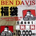 BEN DAVIS 福袋 メンズ 5点セット ベンデイビス トップス類、パンツ類、小物などが入った5点セット福袋 BEN-102