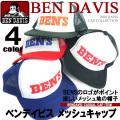 BEN DAVIS キャップ ベンデイビス メッシュキャップ BENS キャップ メンズ キャップ BENSロゴ BEN-993