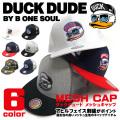 DUCK DUDE キャップ ダックデュード メッシュキャップ 帽子 アヒルキャラクター 刺繍 メッシュ素材 CAP-039